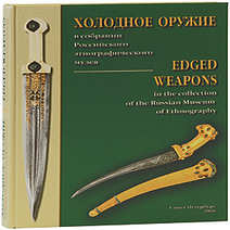 Edged weapons - Mak Andrey _ Russia